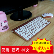 Ultra thin wireless keyboard mouse set mini mini home computer notebook external mobile mute mouse
