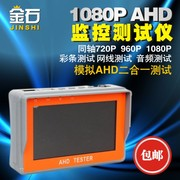 4.3 inch engineering treasure tester AHD+ simulation test AHD project 1080P coaxial HD