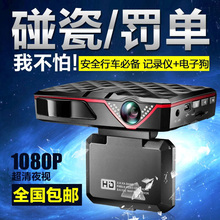Wei Shite D608S-HD car driving recorder 1080P HD night vision dog speed measuring machine