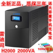 Reddy company UPS uninterruptible power supply H2000 power 2KVA2000VA1200w single 1 hour automatic shutdown