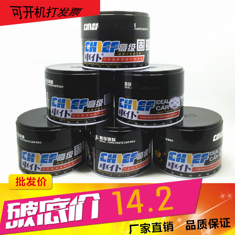 Senior servants 999 solid wax car wax Polish oxidation resistant car wax car Polish wax Super waterproof