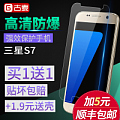 Gu Mai Samsung S7 tempered glass film straight screen G9300 mobile phone film full-screen coverage of high-definition proof anti-fingerprint