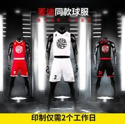 The prospective men's basketball suit men and women team jerseys basketball game training clothes DIY custom printing number