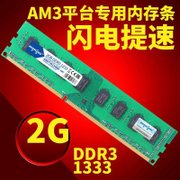 Macro want DDR3 1333 2G desktop memory bar AMD compatible 2G 1066 support dual pass 4G