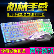 Quebec shadow T6 luminous keyboard and mouse desktop computer USB wired mouse LOL game machine handle bar