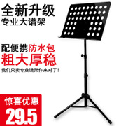 Stand the music stand guitar violin guzheng tablature frame spectrum Taiwan foldable lifting portable music