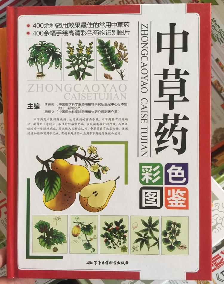 Chinese herbal Color Illustrated hardcover 16 book selection of nearly 300 kinds of common Chinese herbal medicine