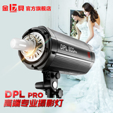 Jinbei DPL800 professional studio lights flash high-end advertising wedding portrait photographic photography studio