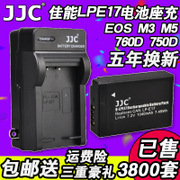 JJC Canon LP-E17 SLR camera EOS M3 M5 micro 760D 750D LPE17 battery charger accessories