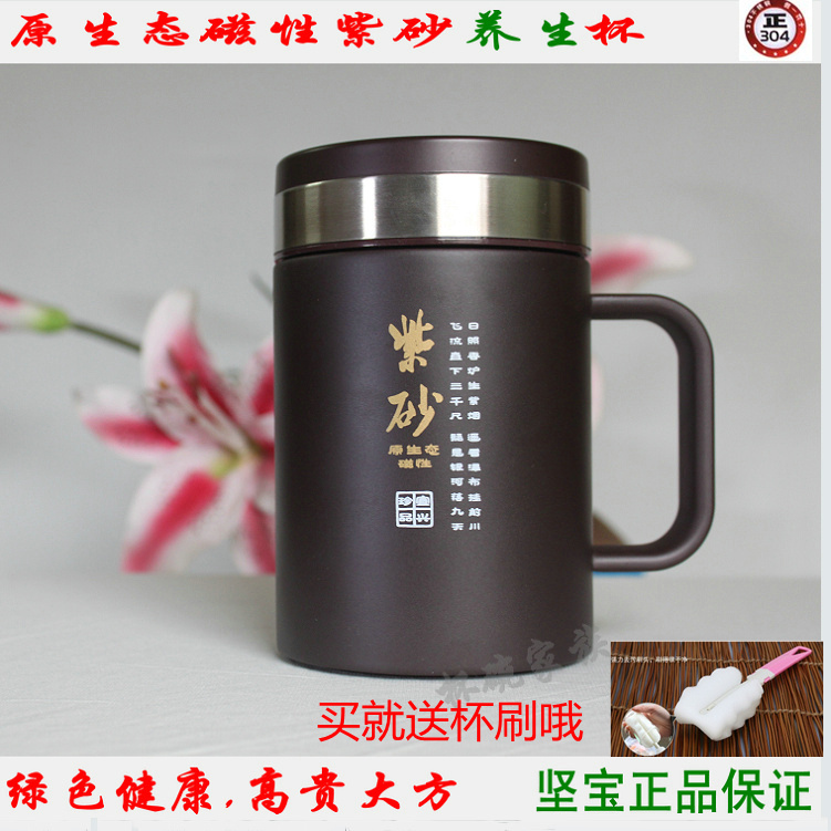 Yixing purple clay inner insulation Cup filter Cup Office magnetic health tea cup size with handle