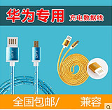 Huawei data cable 6plus P7 P8 glory Andrews mobile mate7 mate8 high-speed universal charge