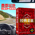 Genuine car CD discs car music classic Mandarin songs cd CD Chinese songs nondestructive vinyl records
