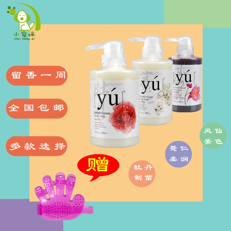 The pup mi Yu east Taiwan's grass Dog wash bath liquid deodorization pet shampoo bath liquid package mail
