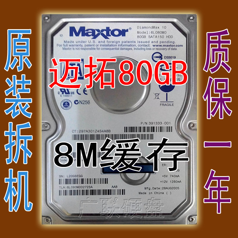 Package-mail punching promotion maxtor/80G 7200 to 8M/serial desktop