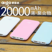 Patriot charging treasure 20000m Ma polymer ultra-thin portable mobile power intelligent mobile phone universal apple