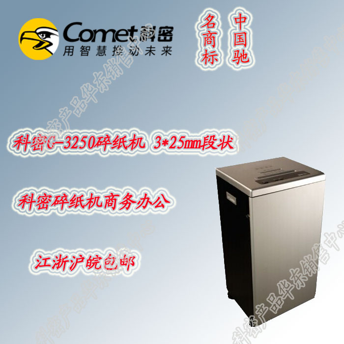 Comet G-3250 shredder shredder 3*25mm segment shaped Comet business office Jiangsu Anhui shipping