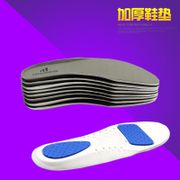 Special insoles for skating, shock absorbing insoles, sports insoles, children's adult adjustment shoes, special pad thickening insoles