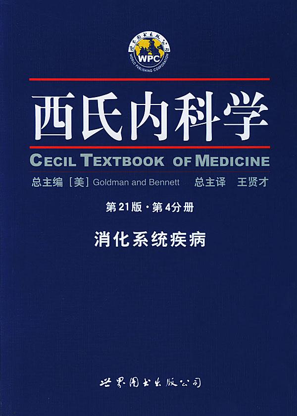 西氏内科学--消化系统疾病(第21版.第4分册) 戈德曼 世界图书出版公司 97875062586