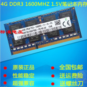 Kingred 4G DDR3 1600 4G Hynix modern chip compatible notebook memory 1333