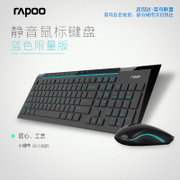 RAPOO 8200P wireless mouse keyboard set mute, waterproof, power saving, computer game, light wireless key mouse