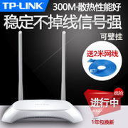 TP-LINK wireless router through the wall of the king 300M home TPLINK high-speed WIFI Smart Fiber WR840N
