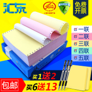 Hui Dong triple computer printing paper is divided into two parts of five needle type print paper invoice two three parts