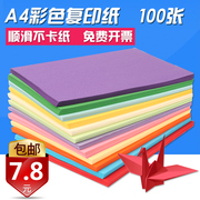 Color A4 paper to print copy paper 80g paper handmade paper origami red powder Lva four paper 100 wholesale