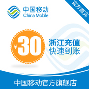 Zhejiang mobile phone recharge 30 yuan charge and fast charge 24 hours fast automatic recharge account