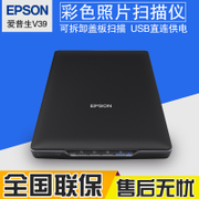 EPSON V39 HD scanner speed Epson scanning A4 photo document office document household contract