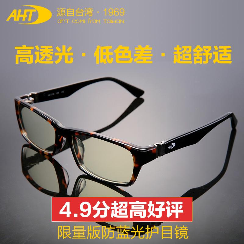 AHT防辐射眼镜电脑镜男女通用 时尚防蓝光眼镜 抗疲劳护目平光镜