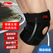 Lining knee basketball running in autumn and winter outdoor fitness equipment and riding mountaineering badminton football