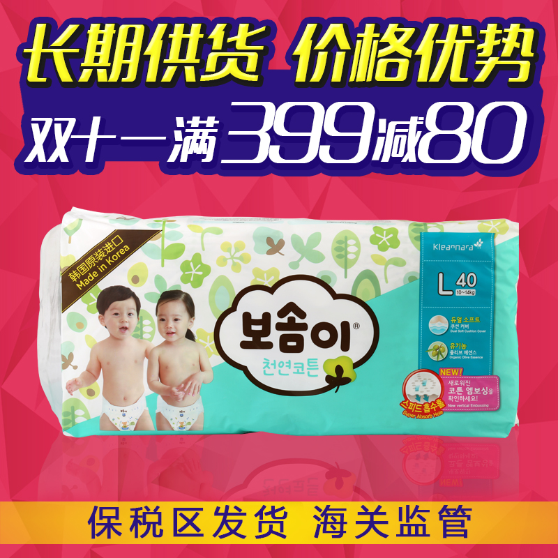 South Korea imported from direct mail behalf treasure pine yi BOSOMI cotton fast asleep diapers L40 bonded area