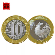 Chicken run 2017 year old Chinese Zodiac commemorative coins issued by the bank circulation coins commemorative coins of $10 coins