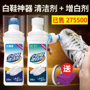 Small white shoes artifact, a white cleaning agent, white shoes detergent, shoe cleaning shoes, artifact brush, decontamination, yellow whitening agent