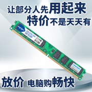 Package macro want to DDR2 800 2G desktop memory is fully compatible with INTEL dual 4G compatible with the 667