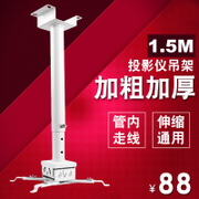 1.5 meter projector hanger project projector hanger ceiling projection universal telescopic rack support