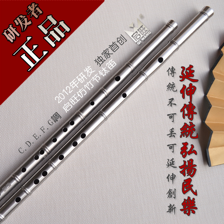 Titanium metal flutes e adjustable foot qiwang titanium flute flute thickened steel engraving instruments