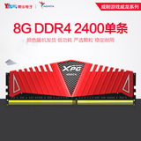 8G DDR4 2400 game red Veyron desktop computer memory is compatible with 2133