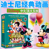 Children's Early Learning Disney classic cartoon story bilingual do not teach disc English teaching video disc