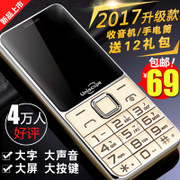 UniscopE/ US88 T large screen mobile bar you's old mobile phone mobile phone loud elderly characters