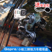 Gopro accessories hero5/4/3+ car triangle foot sucker small ant 4K camera with vehicle support