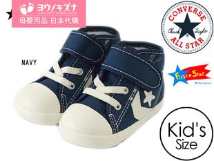 母婴用品日本代购/男女幼儿童宝宝/converse匡威魔术贴运动帆布鞋