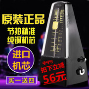 Copper core mechanical metronome classroom assistant general Zheng metronome guitar violin piano metronome