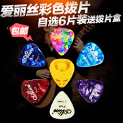 Nhe8673a Alice color match Lu Lu bakelite guitar picks 6 optional thickness send paddles clip