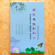 The secret of eliminating worries, Buddhism free attached to books, hardcover books, Zhou teacher talk, change destiny