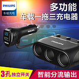 Philips car charger car phone electrical head universal cigarette lighter a drag three more usb car charger
