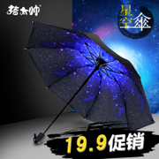 Folding umbrella umbrella sunscreen black glue ultra light small fresh seventy percent off UV dual-purpose sunshade boy