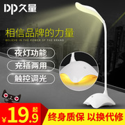 Long capacity LED rechargeable small desk lamp eye protection desk electric bedroom bedside student dormitory clip clip type