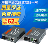 Haohanxin Fiber Transceiver Single-mode single-fiber photoelectric converter HTB-3100AB-25KM a pair of