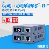 Deep genuine HTB-3100AB Fast single-mode single-fiber optical transceiver 25KM photoelectric converter
